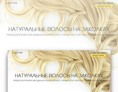 "Check out new work on my @Behance portfolio: ""Лендинг (landing page) натуральные волосы на заколках"" http://be.net/gallery/45223293/lending-(landing-page)-naturalnye-volosy-na-zakolkah"