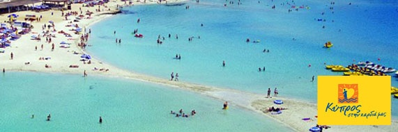 Cyprus Tourism Organisation - Ήλιος και Θάλασσα