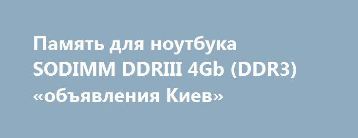 Память для ноутбука SODIMM DDRIII 4Gb (DDR3) «объявления Киев» http://www.mostransregion.ru/d_101/?adv_id=9863 Предлагаю к продаже память для ноутбука SODIMM DDRIII (DDR3) 4Gb Crucial Micron, Hynix, Kingston, Transcend, G.Skill, Goodram. Цена - 400 грн. Цена указана по курсу доллара 27 грн. В наличии имеется широкий выбор запчастей к различным моделям ноутбуков/нетбуков.    Доставка «Новой Почтой» по всей Украине. Для покупки товара или уточнения какой-либо информации звоните с 10.00 до…