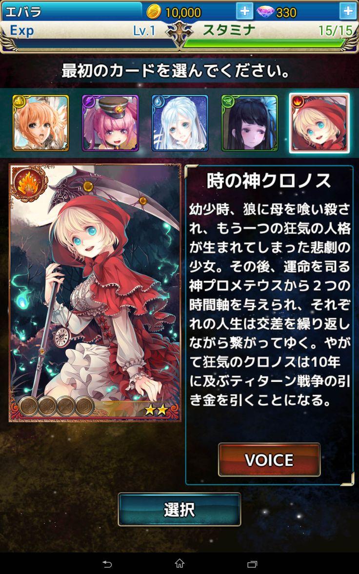 古の女神と宝石の射手   ゲームUIブログ