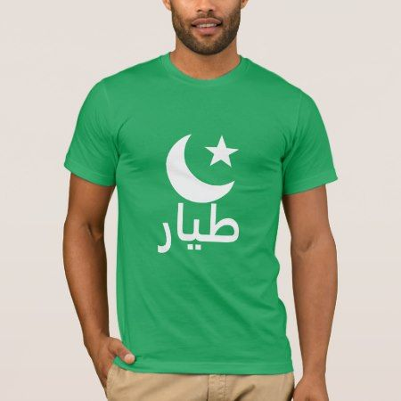 طيار Pilot in Arabic T-Shirt - tap to personalize and get yours