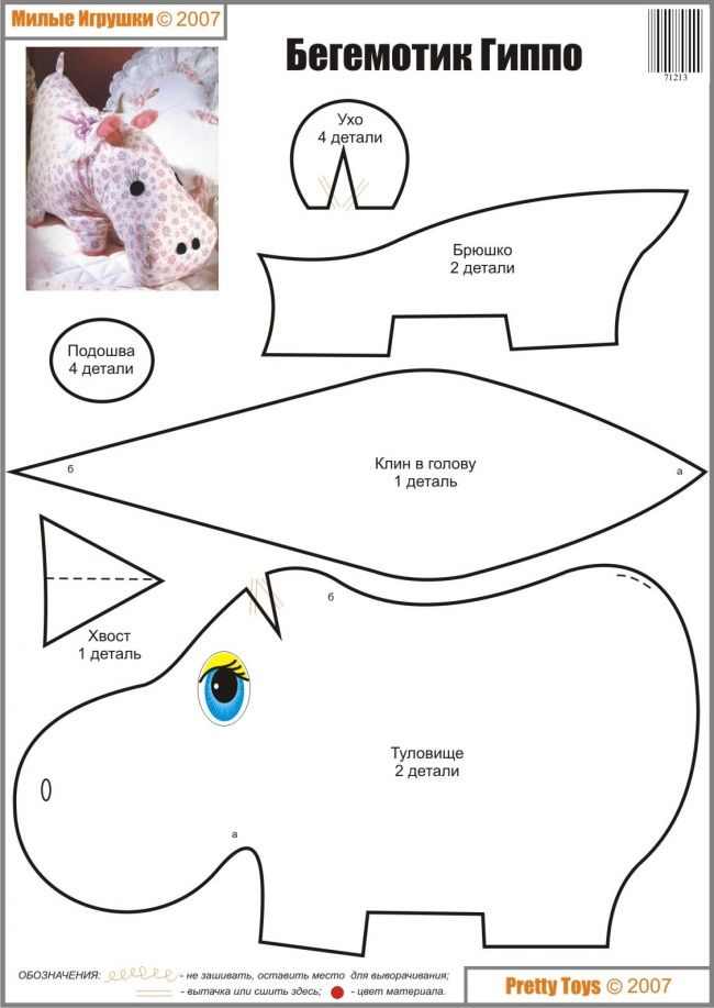 DIY Toy Hippo - FREE Sewing Pattern