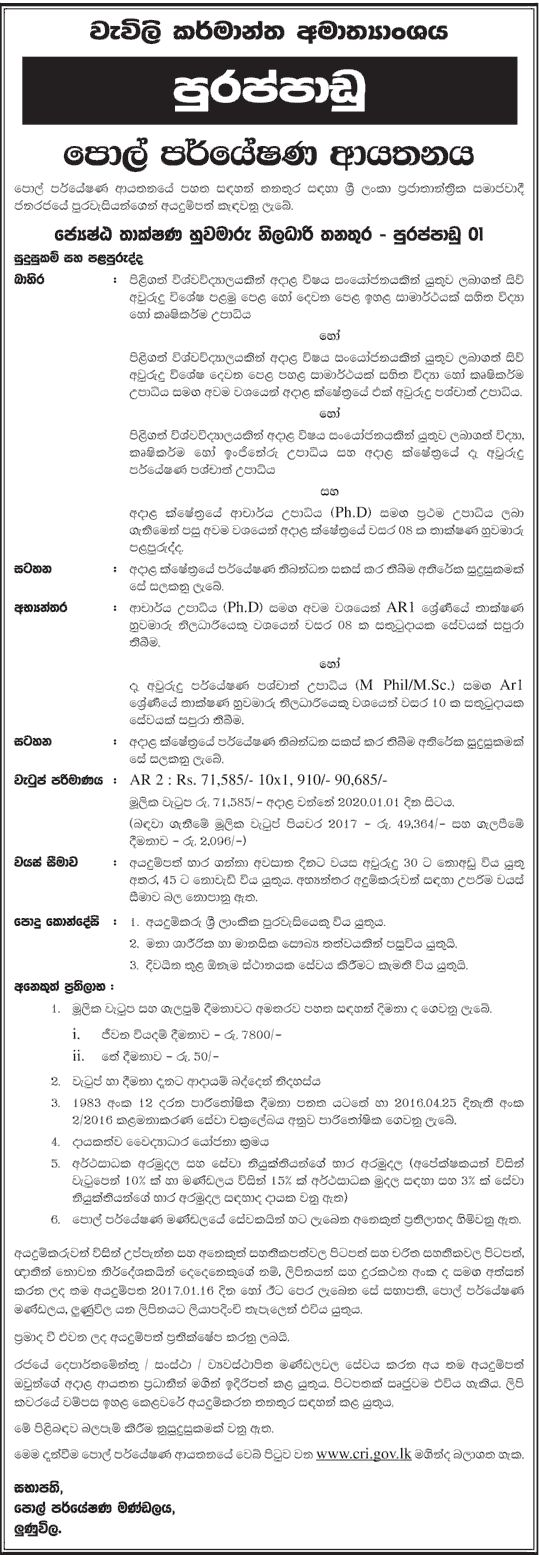 Sri Lankan Government Job Vacancies at  Coconut Research Institute for Senior Technology Transfer Officers