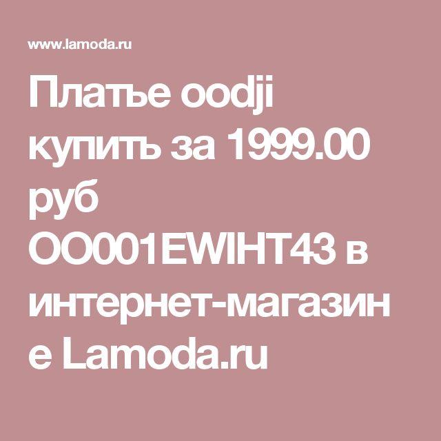 Платье oodji купить за 1999.00 руб OO001EWIHT43 в интернет-магазине Lamoda.ru