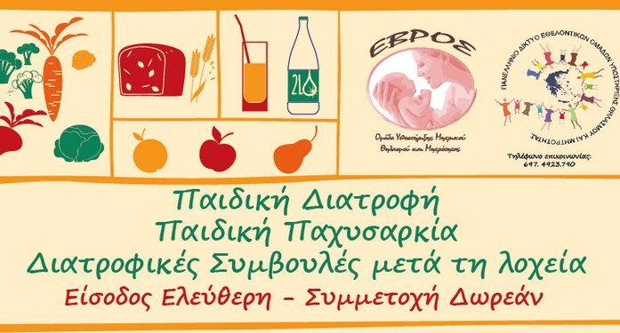 Σειρά ομιλιών με θέμα Παιδική Διατροφή, Παιδική Παχυσαρκία και Συμβουλές Διατροφής μετά τη Λοχεία