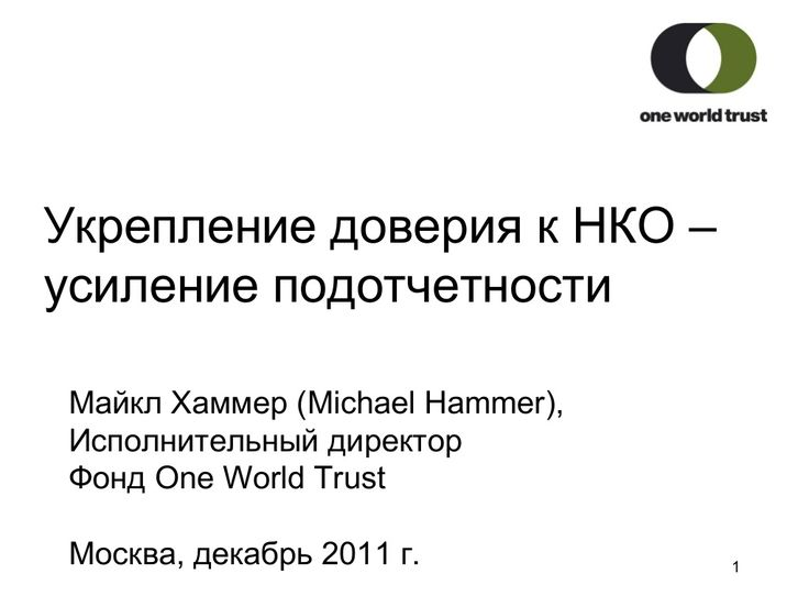 укрепление доверия к нко One worldtrust by Evolution and Philanthropy via slideshare