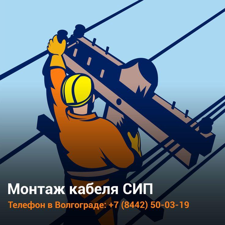 #электрик #сип #электричество #провода #электрика #электромонтаж #проводка