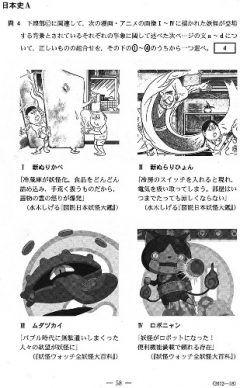 昨日から行われている大学入試センター試験の日本史Aに福岡発祥のアニメ妖怪ウオッチのキャラクターが登場キャラクターが登場したんだって センター試験は昔から行われているけど内容は時代時代と共に世相を反映しているものに変化しているんだね()