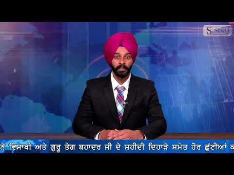 Sikh TV Punjabi News Bulletin 02/01/2018