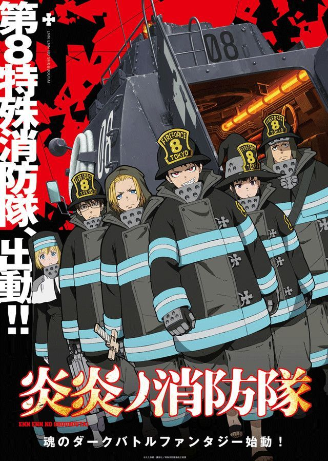 Anime Fire Force Shinra Tamaki Poster Group High Grade Glossy Laminated