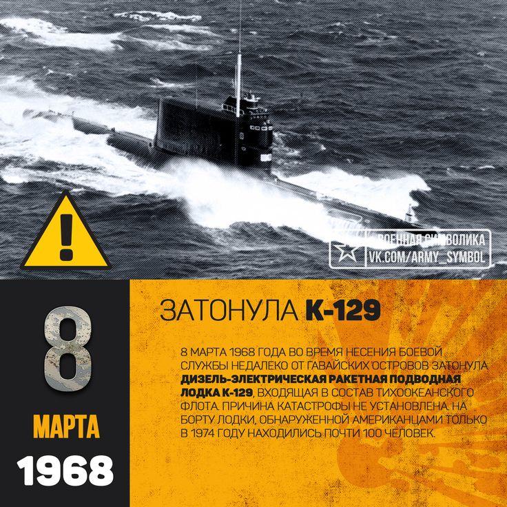 Затонула К-129 в 1968 8 марта 1968 года во время несения боевой службы недалеко от Гавайских островов затонула дизель-электрическая ракетная подводная лодка К-129, входящая в состав Тихоокеанского флота. Причина катастрофы не установлена. На борту лодки, обнаруженной американцами только в 1974 году находились почти 100 человек.  На темном дне на севере Тихого океана лежат останки самой отважной субмарины в мировой истории. Эти обломки свидетельствуют о страшной трагедии, случившейся 8 марта…