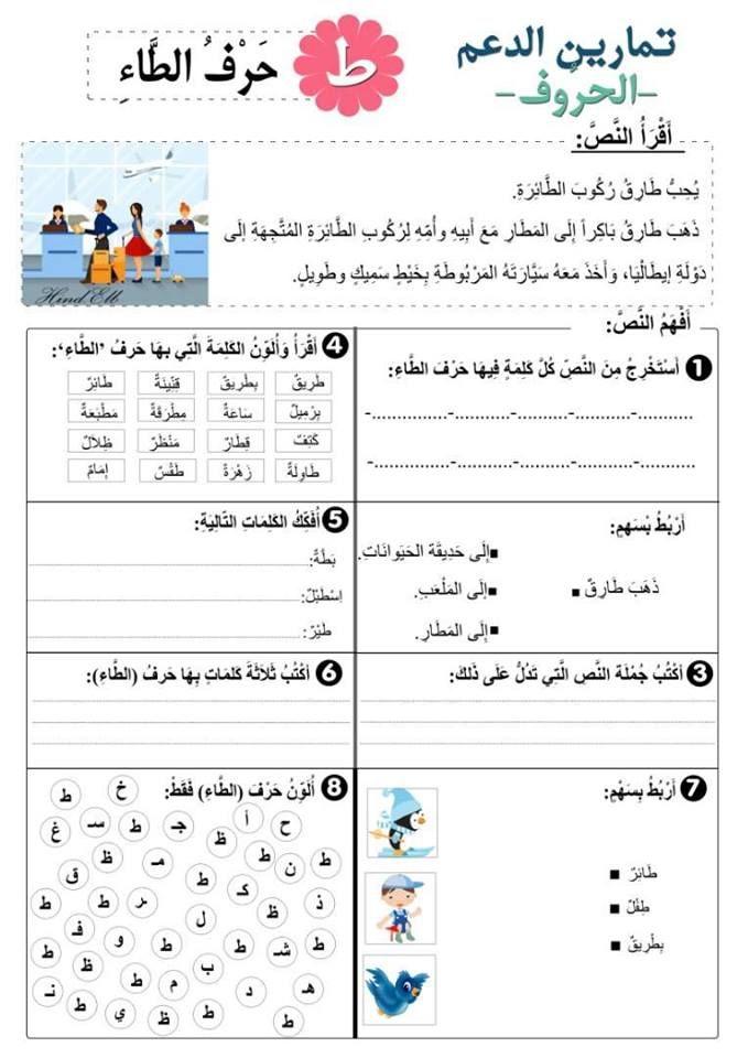 تمارين رائعة عن الحروف موارد المعلم Arabic Alphabet For Kids Learn Arabic Alphabet Alphabet Worksheets Free