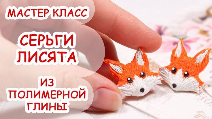 В этом видео я покажу, как сделать сережки гвоздики в виде забавных мордочек лисят из полимерной глины :) Мой авторский сайт: http://www.annaoriona.ru/ Мой и...