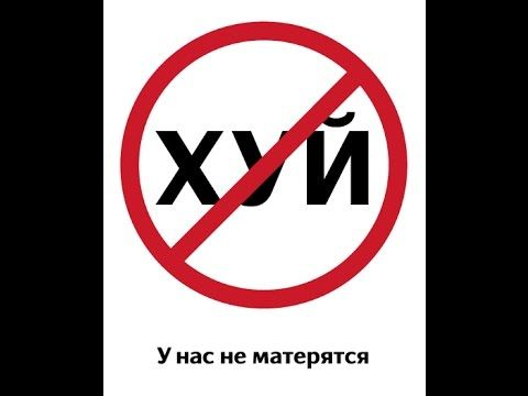 Russian Slang - Хуй - Russian Curse Words - learn Russian study Russian language