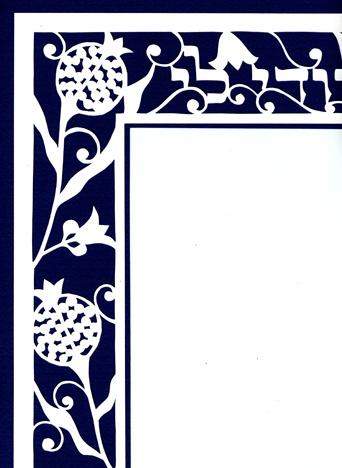 Ketubah Border Jewish Papercut Art At Http Www Hebrica