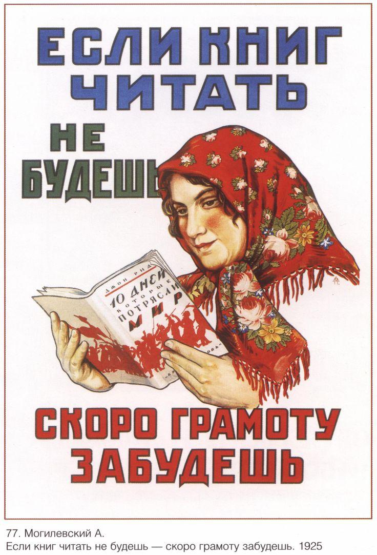 """Советский плакат """"Если книг читать не будешь - скоро грамоту забудешь"""""""