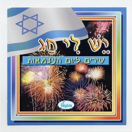 Songs For Israel's Independence Day [CD]