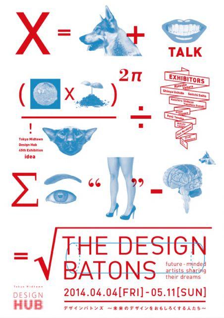 The Design Batons デザインバトンズ 〜未来のデザインをおもしろくする人たち〜