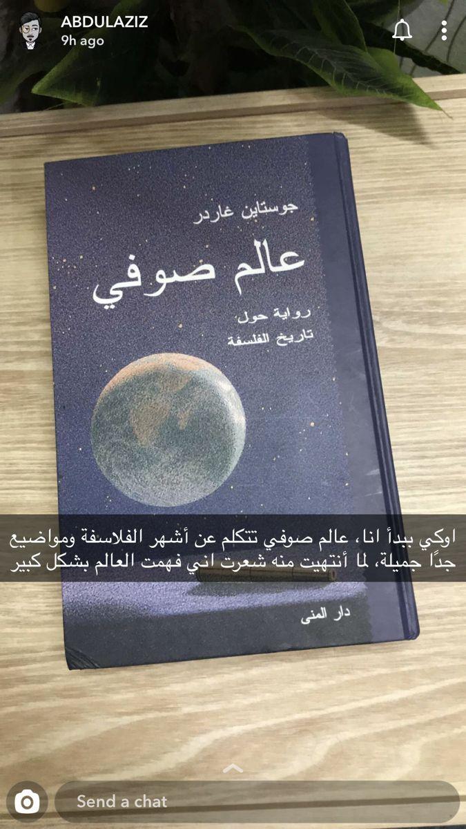 عالم صوفي Books Inspirational Books Fiction Books Worth Reading