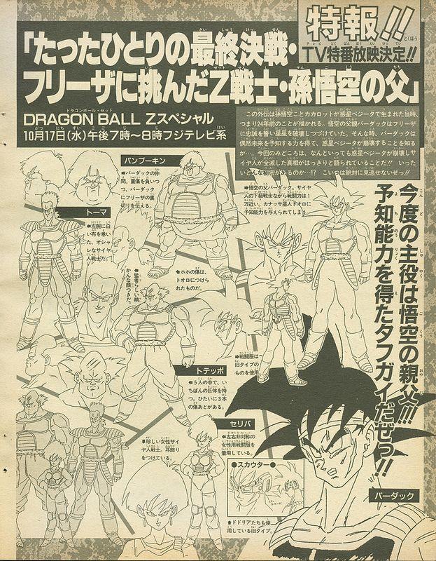 Akira Toriyama The World Anime Special_page174   por Kami Sama Explorer Museum