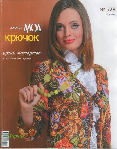 Журнал мод 528 - Patricia Seibt - Picasa Web Albums