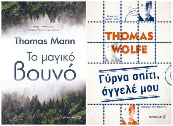 Η νέα σειρά των εκδόσεων ΜΕΤΑΙΧΜΙΟ με υπεύθυνο τον συγγραφέα Δημήτρη Στεφανάκη περιλαμβάνει έργα-ορόσημα της παγκόσμιας πεζογραφίας· έργα συγγραφέων που έσπασαν το φράγμα του χρόνου και αξίζει να διαβάζονται από όλους ως μέρος μιας συναρπαστικής επικαιρότητας που μας αφορά.