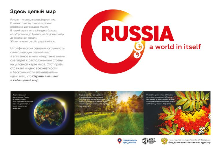 The rebrand for Russia's tourist board    From 480 logos and 600 slogans, 30 were developed and ten presented for public vote before a jury selected the winner.