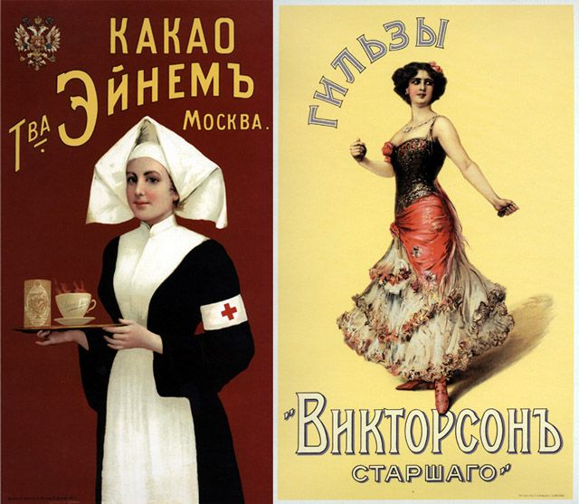 Dark Roasted Blend: Russian Vintage Advertising Posters
