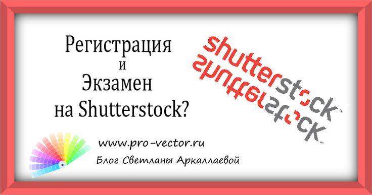 Как зарегистрироваться и пройти экзамен на Shutterstock ( подробная инструкция с видео)