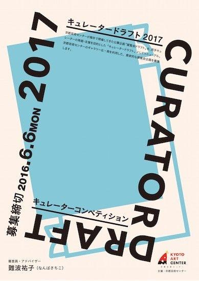 公募|京都芸術センター「キュレータードラフト」