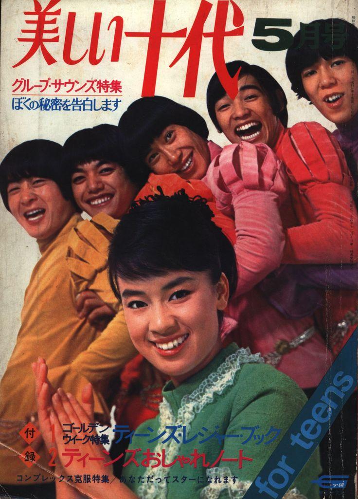 美しい十代 1968年5月号