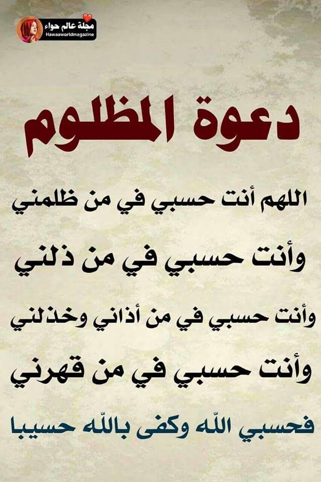 Pin By نفحات من روائع المعرفة والفنون On مشاعر Calligraphy Arabic Calligraphy Arabic
