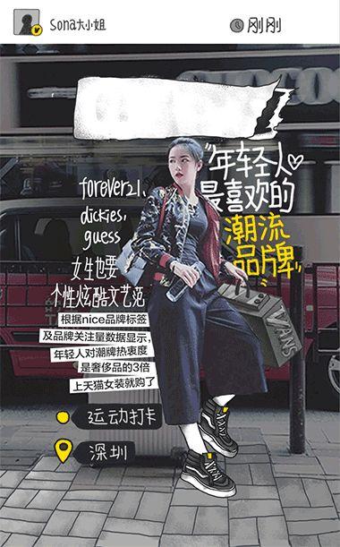 查看《年轻人流行手册-H5/nicex天猫女装》原图,原图尺寸:380x611