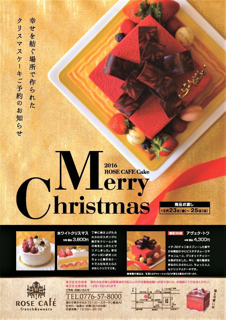 「クリスマスディナー チラシ」の画像検索結果