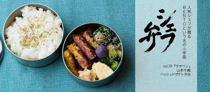 人気シェフが贈る BENTOという名の小宇宙 シェフ弁 vol.18  白身魚のタイ風ラープ丼