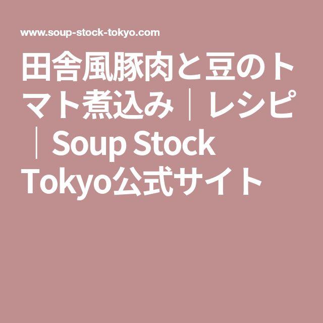 田舎風豚肉と豆のトマト煮込み|レシピ|Soup Stock Tokyo公式サイト