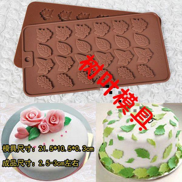 DIY烘焙模具 树叶枫叶蛋糕装饰模具 叶子巧克力模具翻糖蛋糕模具-淘宝网