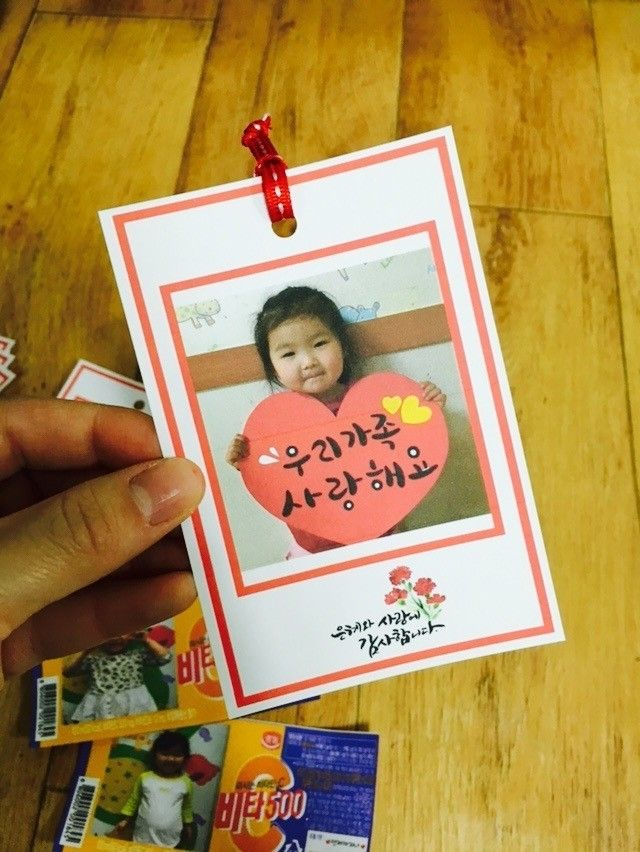 +어버이날 선물 : 비타 500 이벤트와 사진 카드 @ 어버이날 선물 이벤트:) 5월은 어버이날, 학부모님 선물...