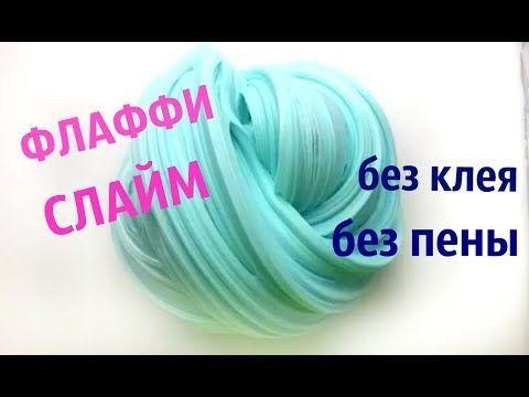 Flaffi Slajm Bez Kleya Tetraborata I Peny Dlya Britya Fluffy Slime No Glue Youtube Recept Lizuna Podarochnye Podelki Brite
