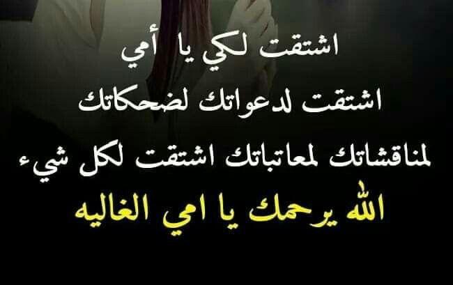 رحمك الله امي حبيبتي Arabic Calligraphy Calligraphy