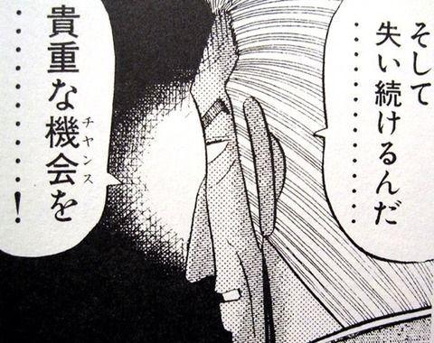 そして失い続けるんだ貴重な機会を #レス画像 #comics #manga #福本伸行