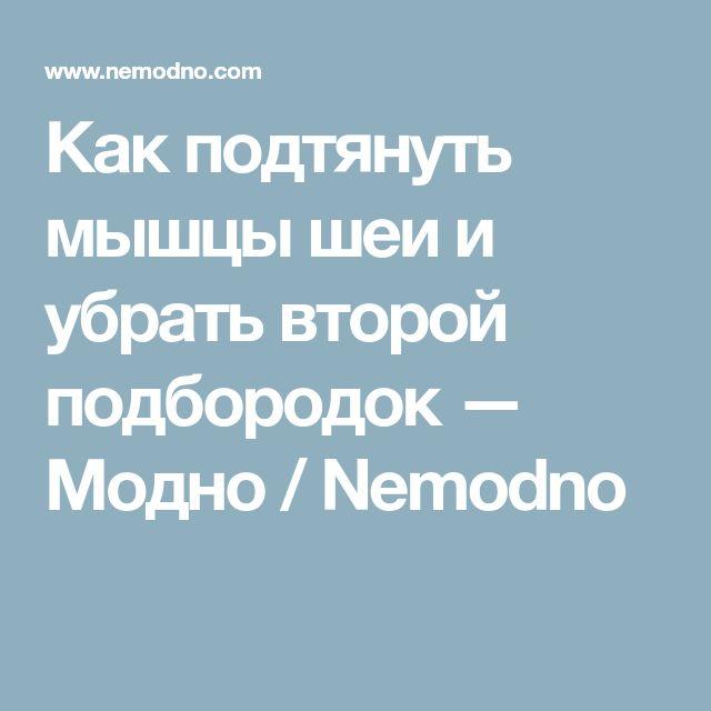 Как подтянуть мышцы шеи и убрать второй подбородок — Модно / Nemodno