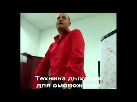 Техника дыхания для омоложения. Андрей Дуйко.  Эзотерическая Школа Кайлас. - YouTube