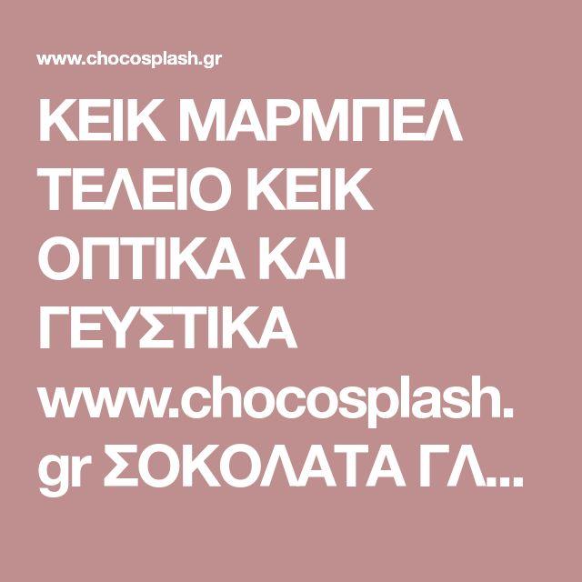 ΚΕΙΚ ΜΑΡΜΠΕΛ ΤΕΛΕΙΟ ΚΕΙΚ ΟΠΤΙΚΑ ΚΑΙ ΓΕΥΣΤΙΚΑ www.chocosplash.gr ΣΟΚΟΛΑΤΑ ΓΛΥΚΑ ΖΑΧΑΡΟΠΛΑΣΤΙΚΗ ΣΥΝΤΑΓΕΣ ΜΑΓΕΙΡΙΚΗ