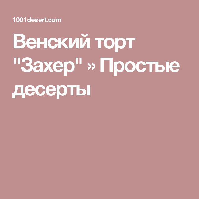 """Венский торт """"Захер"""" » Простые десерты"""