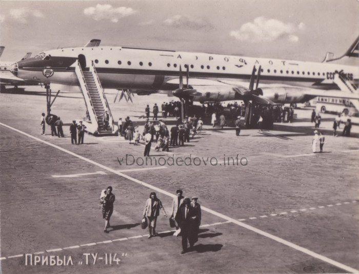 13 ноября 1954 г., Совет Министров СССР принял решение о строительстве второго московского аэропорта гражданского воздушного флота в районе селения Елгазино Подольского района Московской области.   А днём рождения аэропорта Домодедово считается 7 апреля 1962 г.  Давай те окунёмся немного в историю.