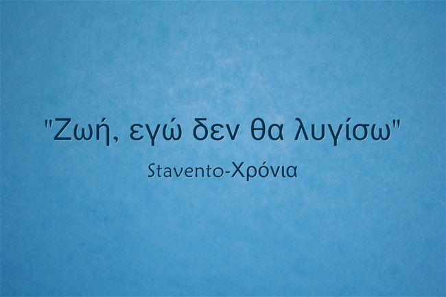 Greek quotes, Σταβέντο Στίχοι