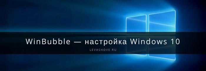 WinBubble — настройка Windows 10  WinBubble — ещё одна программа для тонкой настройки Windows 10. Может даже изменять скрытые настройки системы.  http://levashove.ru/winbubble-nastrojka-windows-10/  #windows10