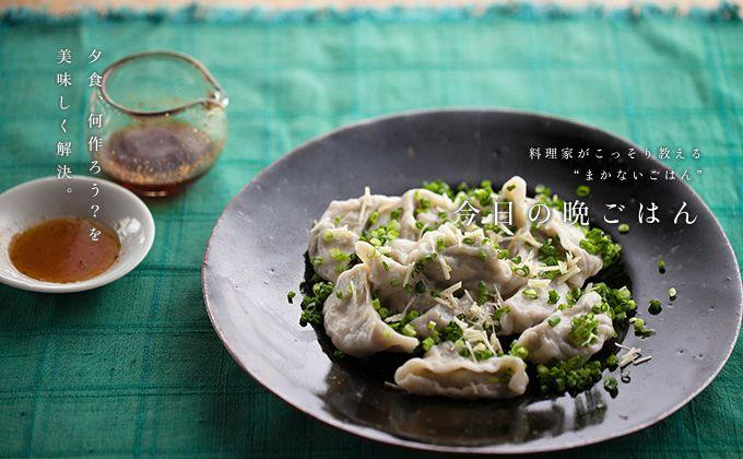 ナスと厚揚げの水餃子 by セトキョウコ こちらをチェック>> http://www.kurashijouzu.jp/2014/06/recipe-251/