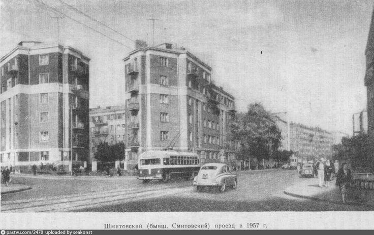 1957. Шмитовский проезд | История Москвы в картинках % | Moscow history in pictures